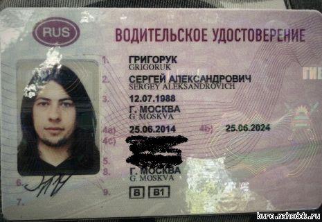 поиск утерянных документов москва